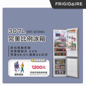 美國富及第Frigidaire 307L 二級能效小廚房冰箱下冷凍上冷藏(質感銀 )FRT-3073MB