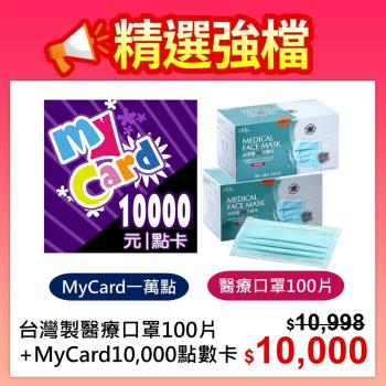獨家組合↘台灣製醫療口罩100片+MyCard 10000點 點數卡
