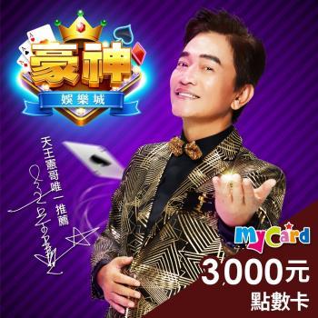豪神娛樂城 MyCard 3000點 點數卡