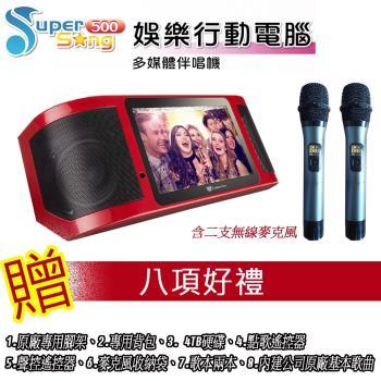 金嗓 Super Song 500 (可攜式娛樂行動電腦多媒體伴唱機)