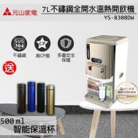 優惠組合價↘元山 7.0L不鏽鋼全開水溫熱飲水機 YS-8308DW+智能保溫杯*1