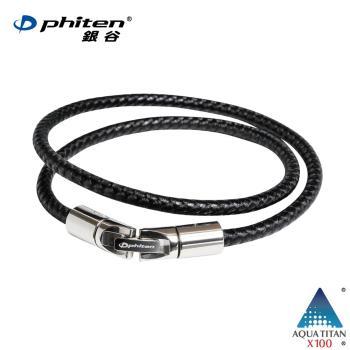 【Phiten® 】X100皮質觸感手環 (40cm/配黑棕兩色皮繩替換)