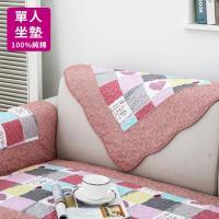 【BonBon naturel】100%純棉浪漫心漾防滑沙發墊-單人坐墊