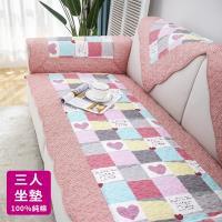 【BonBon naturel】100%純棉浪漫心漾防滑沙發墊-三人坐墊