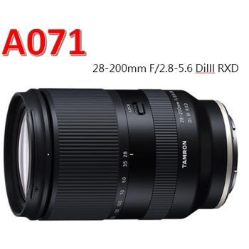 【少量現貨】TAMRON 28-200mm F/2.8-5.6 DiIII RXD A071 騰龍 公司貨 FOR Sony E-mou接環