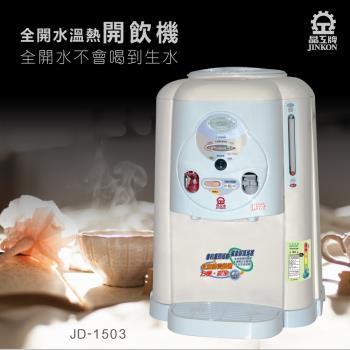 晶工牌JD-1503全開水溫熱開飲機  / 飲水機