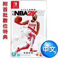 【預購】任天堂NS Switch NBA 2K21–中英文合版