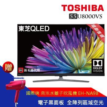 加碼送象印厚釜電子鍋★TOSHIBA東芝 55型量子4K安卓全陣列區域控光量子黑面板3年保智慧聯網三規4KHDR液晶顯示器(55U8000VS)