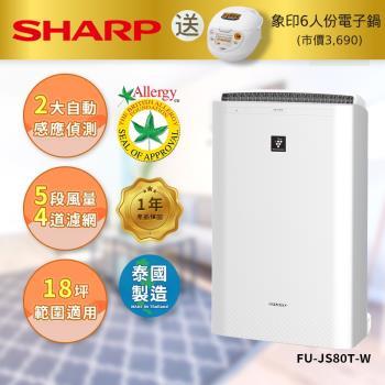 結帳驚喜價再送飛利浦黑晶爐↘SHARP夏普 18坪自動除菌離子空氣清淨機FU-JS80T-W