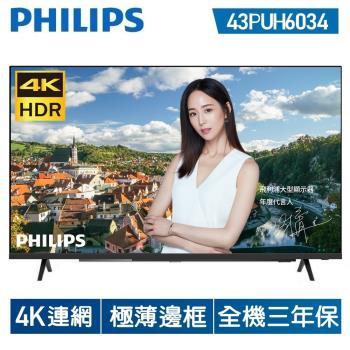 【福利機】PHILIPS飛利浦43型4K連網極薄液晶顯示器+視訊盒43PUH6034 含運送