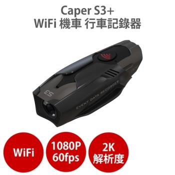 Caper S3+ WiFi 機車行車記錄器  - 2K TS碼流  H.265壓縮  Sony Starvis IMX335 感光元件  60fps
