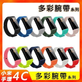 小米手環4C多彩防水矽膠替換錶帶腕帶 小米錶帶 紅米錶帶