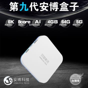 【頂級豪華 UBOX第八代】最新 安博盒子X10 4G+64G超大內存 藍芽語音遙控器