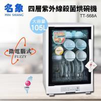 【MIN SHIANG 名象】105L四層紫外線殺菌烘碗機(TT-568A)