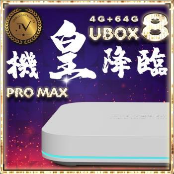 2021全新機皇 安博盒子PRO MAX UBOX8【越獄純淨版】4G+64G / 5G WIFI