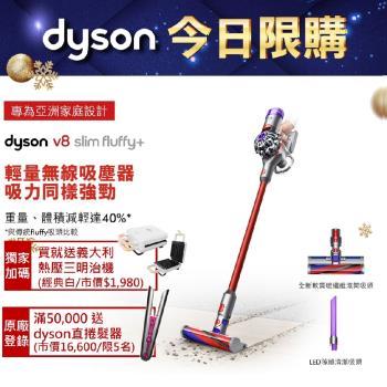 限時激省2000↘【送10%東森幣+披蓋式電熱毯】Dyson戴森 V8 Slim Fluffy+ 輕量無線吸塵器-庫