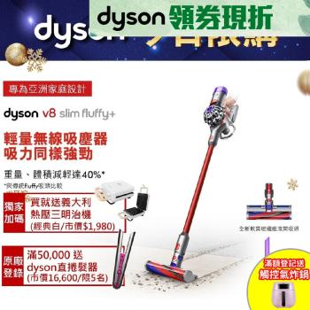【11/30前送10%東森幣+披蓋式電熱毯】Dyson戴森 V8 Slim Fluffy+ 輕量無線吸塵器-庫