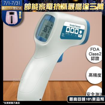 日本 Bmxmao 非接觸式紅外線生活溫度計MAIYUN HX-YL001 高精度感度 LCD大畫面
