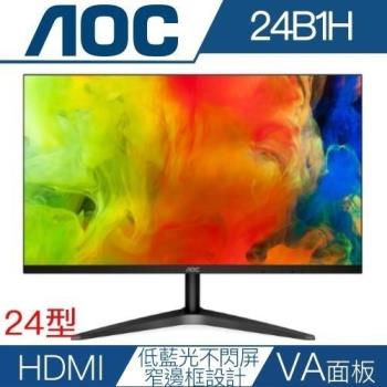 AOC艾德蒙 24B1H 24型VA面板低藍光不閃屏液晶螢幕