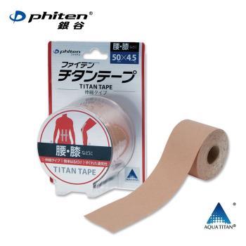 【Phiten®銀谷】伸縮型活力貼布(5cmX4.5m捲)