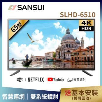【SANSUI 山水】★送基本安裝★65型4K HDR智慧連網液晶顯示器 SLHD-6580