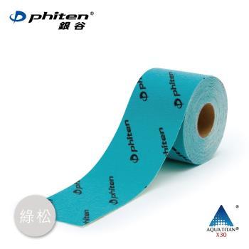 【Phiten®銀谷】X30 運動型活力貼布(5cmX4.5m/捲)