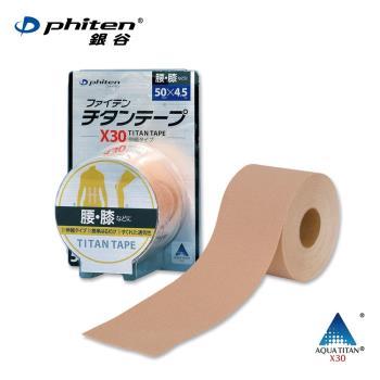 【Phiten®銀谷】X30 伸縮型活力貼布(5cmX4.5m/捲)