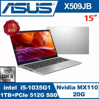 (無痛升級)ASUS華碩 X509JB-0121S1035G1 戰鬥筆電 冰柱銀 15吋/i5-1035G1/20G/1T+PCIe 512G SSD/MX110/W10