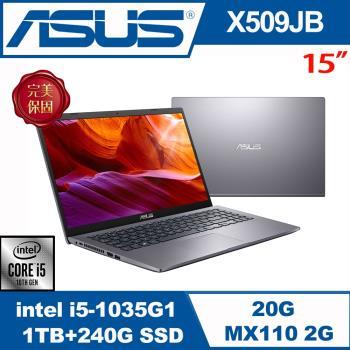 (全面升級)ASUS華碩 X509JB-0031G1035G1 戰鬥筆電 星空灰 15吋/i5-1035G1/20G/1T+240G SSD/MX110/W10