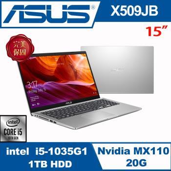 (記憶體升級)ASUS華碩 X509JB-0121S1035G1 戰鬥筆電 冰柱銀 15吋/i5-1035G1/20G/1T/MX110/W10