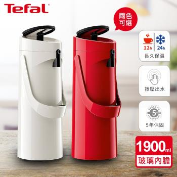 Tefal法國特福 PONZA氣壓式時尚真空保溫摩埃壺 1.9L(精製玻璃內膽)-(兩色可選)