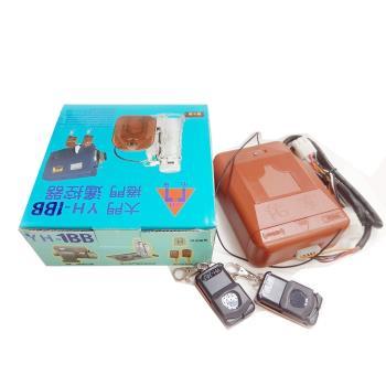 佑享牌YH-1BB主機電動鐵捲門遙控器 鐵卷門遙控器 捲門馬達 滾碼發射器 防盜拷防掃描 電動門遙控器 快速捲門 搖控器