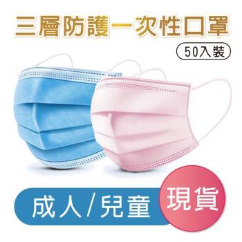 (現貨)非醫療三層防護成人/兒童口罩(50片/包)