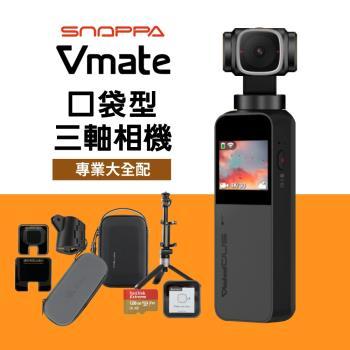 【專業大全配】Snoppa Vmate 微型口袋三軸相機 (原廠公司貨)