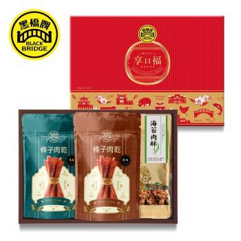 【黑橋牌】享口福招牌肉乾免運禮盒(網路限定包裝)