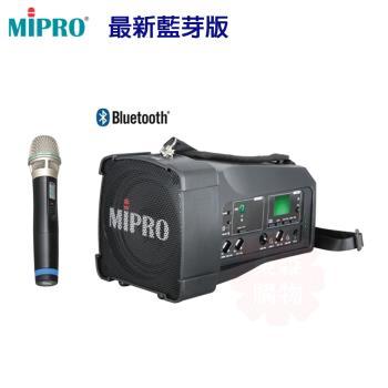 MIPRO MA-100SB 超迷你肩掛式無線喊話器+1手握麥克風 藍芽版