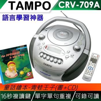TAMPO全方位語言學習機(CRV-709A)+常春藤精選世界童話集-青蛙王子(書+MP3光碟)