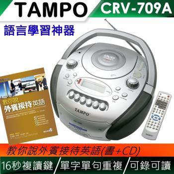 TAMPO全方位語言學習機(CRV-709A)+教你說外賓接待英語(書+MP3光碟)