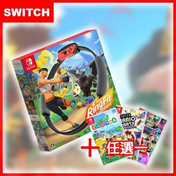 NS-Switch健身環大冒險(中文版)+遊戲任選一
