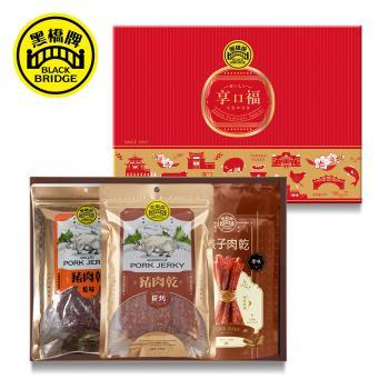 【黑橋牌】享口福經典肉乾禮盒(厚燒條子肉乾、小特製肉乾、小蜜汁炭烤肉乾)