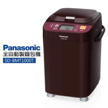 Panasonic國際牌 全自動變頻製麵包機 SD-BMT1000T-庫(f)
