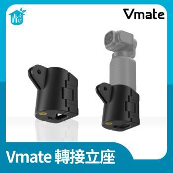 【青禾坊】SNOPPA Vmate 微型口袋三軸相機 轉接立座(原廠公司貨)