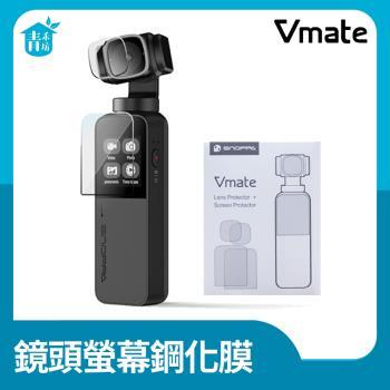 【青禾坊】SNOPPA Vmate 微型口袋三軸相機 鋼化膜保護貼(原廠公司貨)