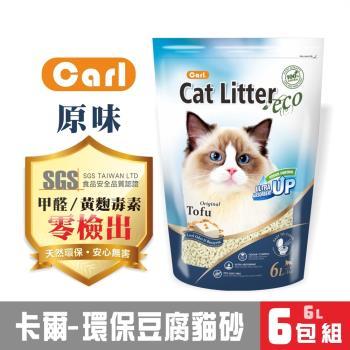 CARL卡爾-環保豆腐貓砂(原味)6L x6包組 優惠組合