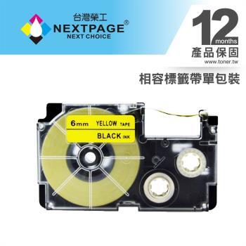 台灣榮工CASIO 標籤機專用相容標籤帶 XR-6YW1(黃底黑字 6mm) 適用 KL-G2TC/ KL-60/KL-170/Plus