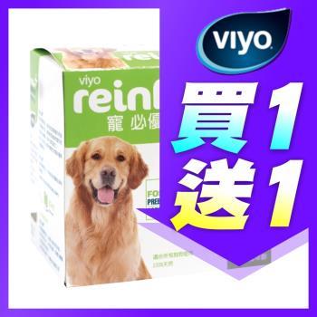 VIYO寵必優-狗狗健康飲品/營養液30mlx7包入 **買一送一 (限量加贈 寵必優 30mlx7包入 一盒)**
