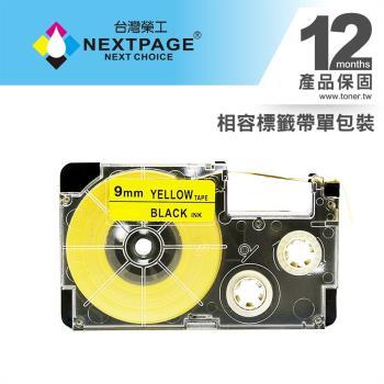 台灣榮工 CASIO 標籤機專用相容標籤帶 XR-9YW1(黃底黑字 9mm) 適用 KL-G2TC/ KL-60/KL-170/Plus