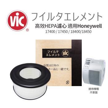 VIC 高效HEPA濾心 適用Honeywell 17400 17450 18400 18450 規格同22500-TWN