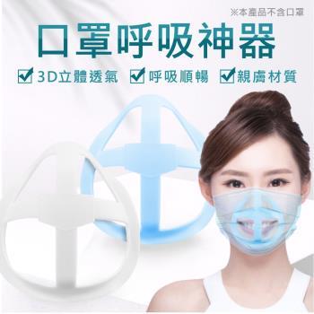 3D立體口罩支架 口罩呼吸神器 5入/組