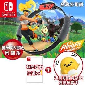 任天堂 Switch 健身環大冒險+熱門遊戲*1+蛋黃哥 舒壓震動按摩球(GU-MG01)